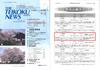 株式会社帝国データバンクより「埼玉県の健やか企業」(県内6社)に選ばれました。掲載された週間帝国ニュース埼玉県版(6/19)はこちらからご覧いただけます。