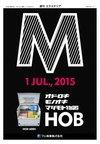 「HOB」の全面広告を週刊エクステリアに掲載いたしました。
