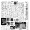 「週刊エクステリア第1461号」に当社の紹介記事が掲載されました。