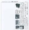 マツモト物置「IM」の記事が、「週刊エクステリア第1469号」に掲載されました。