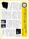 マツモト物置「IM」の記事が、「月刊エクステリアワーク318号」に掲載されました。