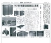 マツモト物置「MH」の記事が、「週刊エクステリア第1484号」に掲載されました。