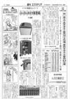 週刊エクステリア 平成28年7月5日号にマツモト物置MAソーラーの紹介記事が掲載されました。