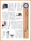 月刊エクステリアワーク 平成28年8月号にマツモト物置MAソーラーの記事が掲載されました。