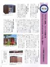 月刊エクステリアワーク 平成28年11月号にマツモト物置GMの記事が掲載されました。