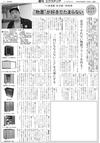「週刊エクステリア第1520号」に当社、松本雄一郎のインタビュー記事が掲載されました。