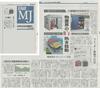 日経MJ 第6086号にマツモト物置の記事が掲載されました。