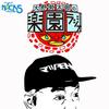 弊社代表 松本雄一郎がFM局NACK5の40分間の生放送に出演いたしました。