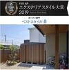 YKKAP(株)エクステリアスタイル大賞2019 ガーデン部門 ベストスタイル賞を受賞いたしました。